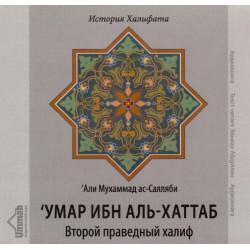 CD - Аудиокнига ''Умар ибн аль-Хаттаб. Второй праведный халиф''