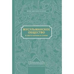 Книга - Мусульманское общество в свете Корана и Сунны. изд. Умма