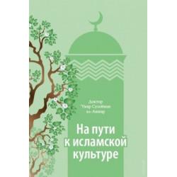 Книга - На пути к Исламской культуре, Аль-Ашкар. изд. Умма
