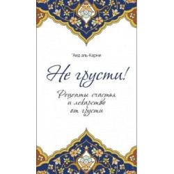 Книга - Не грусти! (Рецепты счастья и лекарство от грусти), 'Аид аль-Карни. изд. Умма