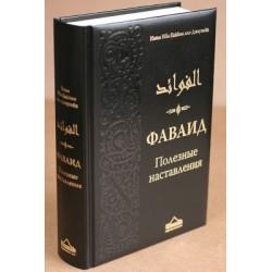 Книга - Полезные наставления (Фаваид), Ибн Каййим аль-Джаузийя. изд. Умма