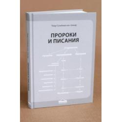 Книга - Пророки и Писания. изд. Умма
