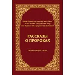 Книга - Рассказы о Пророках, Ибн Касир. изд. Умма