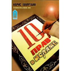 Книга брошюра - 10 прав в Исламе. изд. Тауба
