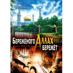 Книга брошюра - Береженного Аллах бережет. изд. Тауба