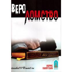 Книга брошюра - Вероломство. изд. Тауба