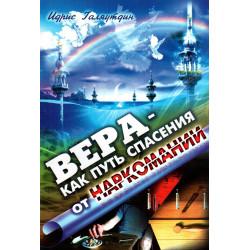 Книга брошюра - Вера - как путь спасения от наркомании. изд. Тауба