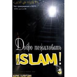 Книга брошюра - Добро пожаловать в Ислам. изд. Умма
