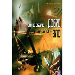 Книга брошюра - За добро - добро, за зло - зло. изд. Тауба