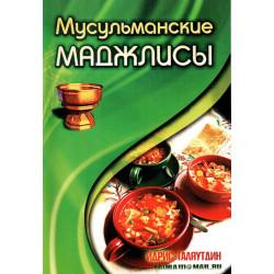Книга брошюра - Мусульманские маджлисы. изд. Тауба