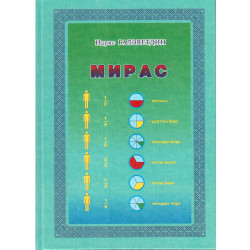 Книга на татарском - Мирас. изд. Тауба