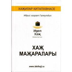 Книга на татарском - хаҗ маҗаралары изд. Тауба