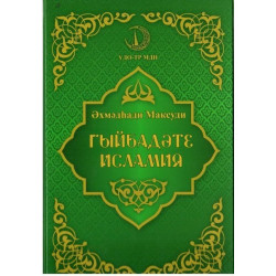Книга на татарском -...