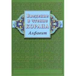 Книга - Введение в чтение Корана (Алфавит) изд. Диля