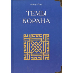 Книга - Темы Корана. изд. Диля