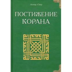 Книга - Постижение Корана. изд. Диля