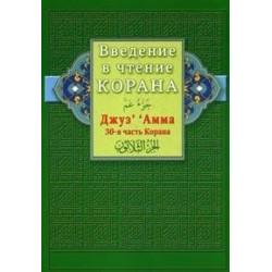 Книга - Введение в чтение Корана.  Джуз Амма. 30-я часть Корана. изд. Диля