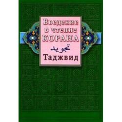 Книга - Введение в чтение Корана. Таджвид. изд. Диля