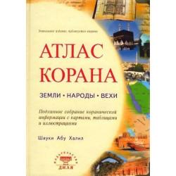 Книга - Атлас Корана....