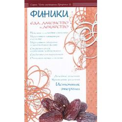 Книга - Финики - еда, лакомство и лекарство. изд. Диля
