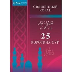 Книга брошюра - 25 коротких сур. мал.изд. Диля