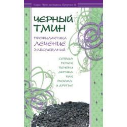 Книга - Черный тмин. Профилактика, лечение заболеваний. изд. Диля