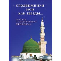 Книга - Сподвижники мои как звезды... Истории о сподвижниках Пророка. изд. Диля