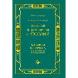 Книга - Обычаи и приличия в Исламе. Хадисы Пророка о достойном поведении. изд. Диля