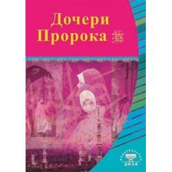 Книга - Дочери Пророка. Выдающиеся личности Ислама. изд. Диля