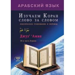 Книга - Изучаем Коран слово...