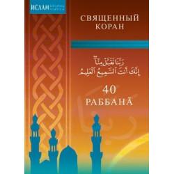 Книга брошюра - 40 раббана. изд. Диля