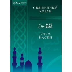 Книга брошюра - Сура 36 ЙаСин. изд. Диля