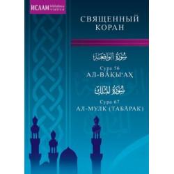 Книга брошюра - Сура 56. Ал-Вакы'ах. Сура 67. Ал-Мулк. изд. Диля