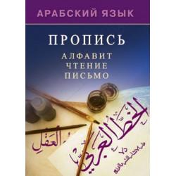 Книга - Арабский язык. Пропись. Алфавит, чтение, письмо. изд. Диля