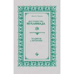 Книга - Достоинства Мухаммада. Хадисы о Пророке. интегр.изд. Диля