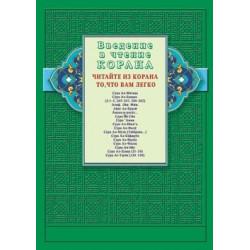 Книга - Введение в чтение Корана. Читайте из Корана то, что вам легко. изд. Диля