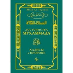 Книга - Достоинства Мухаммада. Хадисы о Пророке. тв.изд. Диля