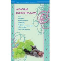 Книга - Лечение виноградом рака, геморроя, атеросклероза, ожирения и др.. изд. Диля
