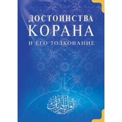 Книга - Достоинства Корана и его толкование. изд. Диля
