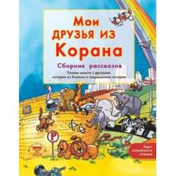 Книга детская - Мои друзья...