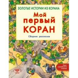 Книга детская - Мой первый...
