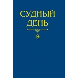 Книга - Судный день. изд. Диля