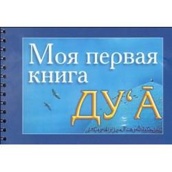 Книга - Моя первая книга :...