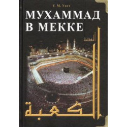 Книга - Мухаммад в Мекке. изд. Диля
