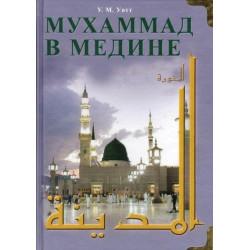 Книга - Мухаммад в Медине. изд. Диля