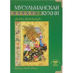 Книга - Мусульманская...