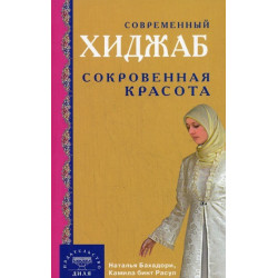 Книга - Современный хиджаб. Сокровенная красота. обл.изд. Диля