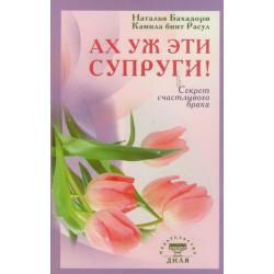 Книга - Ах уж эти супруги! Секрет счастливого брака. бол.изд. Диля