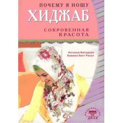 Книга - Почему я ношу хиджаб. Сокровенная красота. изд. Диля