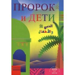 Книга - Пророк и дети. изд. Диля